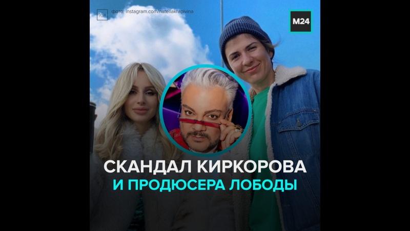 Киркоров поскандалил с продюсером Лободы Нателлой Крапивиной Москва 24