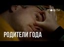 Родители года Русский трейлер 2020