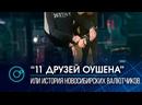 """""""11 друзей Оушена"""" или история о том, как новосибирские валютчики вывели миллиарды за рубеж"""