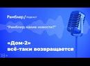 «Дом-2» все-таки возвращается — Главные новости 1.02.2021