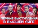 ТОП-5 Первых выступлений в Высшей лиге Союз, Вятка, НАТЕ, Спарта, Плюшки