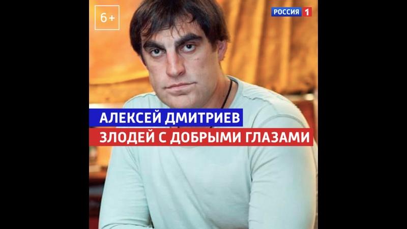Алексей Дмитриев про свои роли Когда все дома Россия 1
