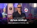 Иван Демьян и группа 7Б - Душа Бойца LIVE @ Авторадио