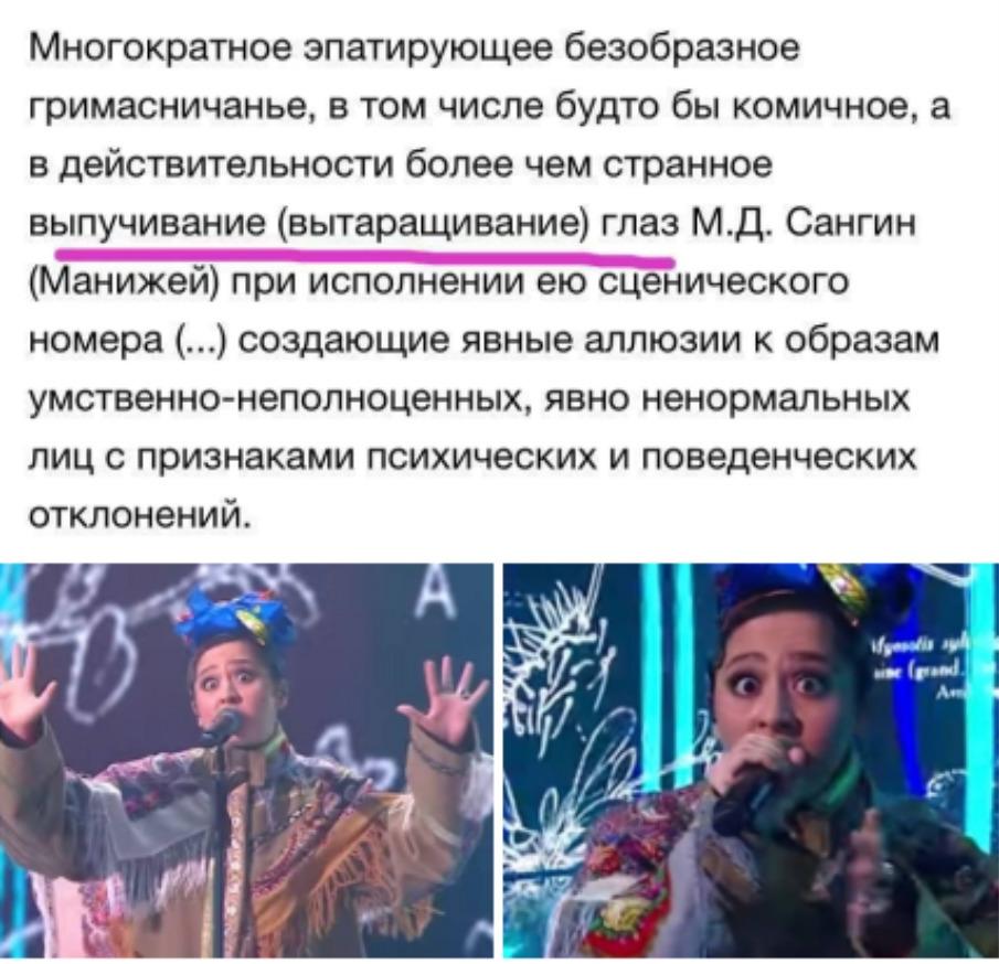 Экспертиза по песне для Евровидения, присланная в Следственный комитет.