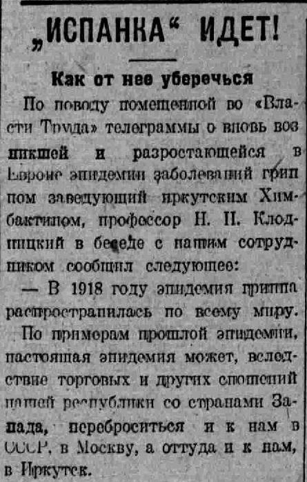 Долой рукопожатия, или как боролись с эпидемиями в начале ХХ века в Иркутске, изображение №2