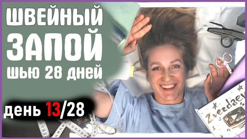 13 ДЕНЬ из 28 Я ШЬЮ КАЖДЫЙ ДЕНЬ ШЬЕМ ВМЕСТЕ ШВЕЙНЫЙ ЗАПОЙ zvezdaeva