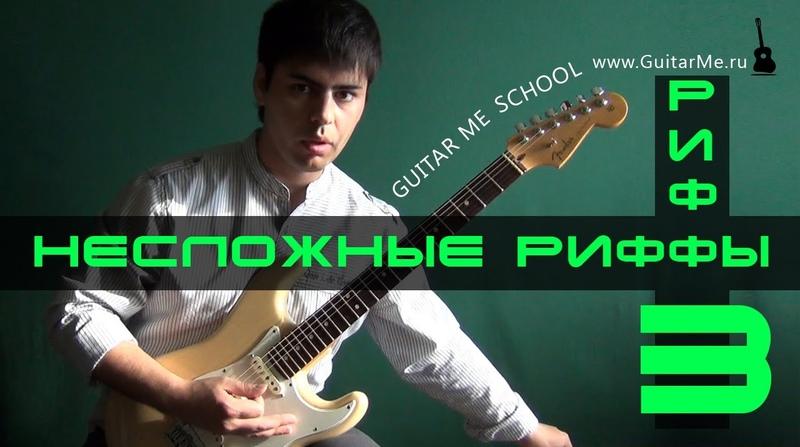 НЕСЛОЖНЫЕ РИФФЫ на Электрогитаре. РИФФ 3. Guitar Me School
