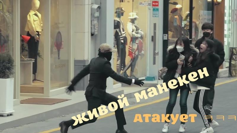 Корея пранк - Живой манекен атакует (берегите свои уши)
