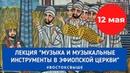 Музыка Эфиопской Церкви - Николай Стеблин-Каменский