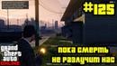 GTA Online 125 Противоборства - Пока смерть не разлучит нас
