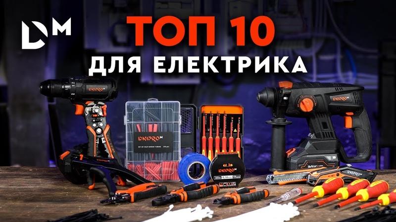 ТОП-10 кращого інструменту для електрика