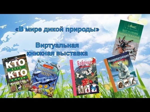 В мире дикой природы виртуальная книжная выставка
