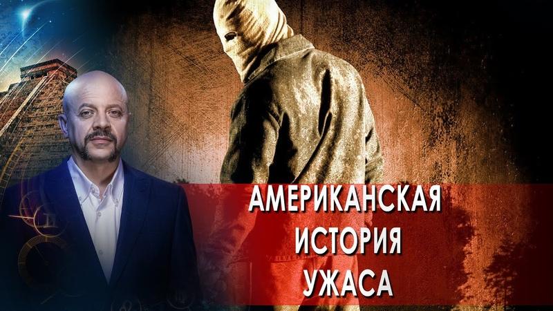 Американская история ужаса Загадки человечества с Олегом Шишкиным 30 04 2021