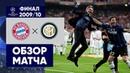 Бавария - Интер. Обзор финала Лиги чемпионов 2009/10