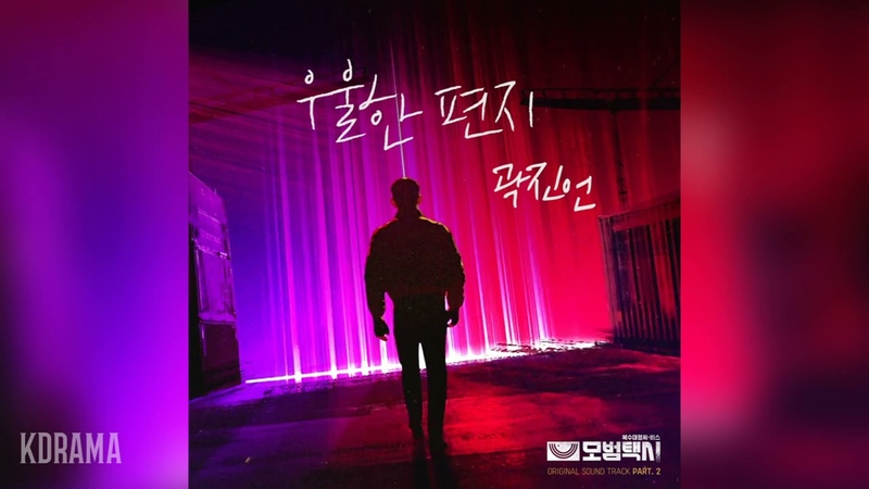 Kwak Jin Eon - A Gloomy Letter (Taxi Driver OST - Part 2)