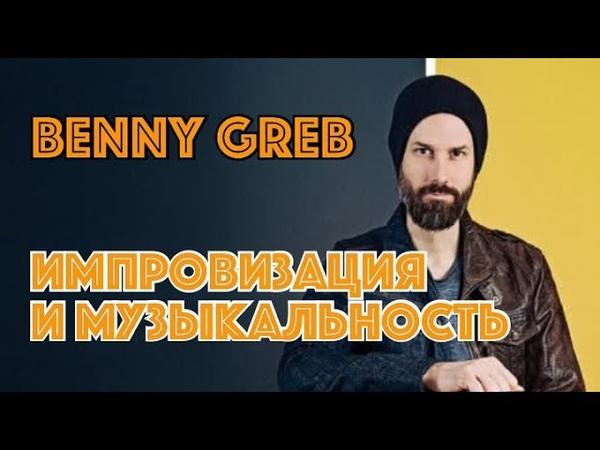 Benny Greb Импровизация и музыкальность на барабанах Как совместить