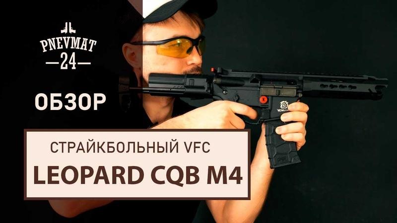 Страйкбольный автомат VFC AVALON LEOPARD CQB AEG AV1 M4 LOP S BK01