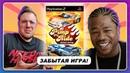 ТАЧКУ НА ПРОКАЧКУ - ИГРА О КОТОРОЙ ЗАБЫЛИ ВСЕ! / Pimp My Ride Street Racing PS2