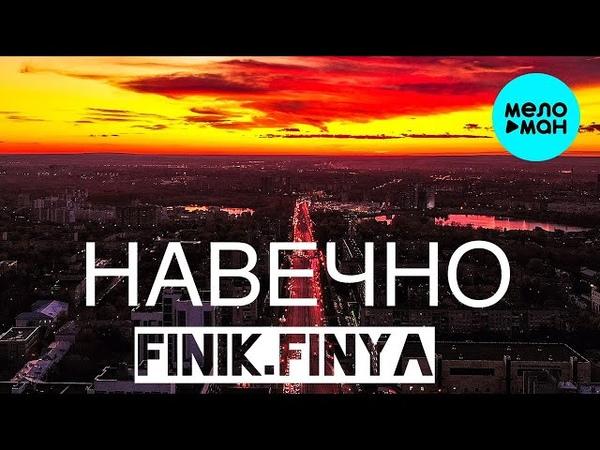 Finik Finya Навечно Single 2020