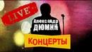 Видеоальбом. Концерты разных лет. Александр Дюмин