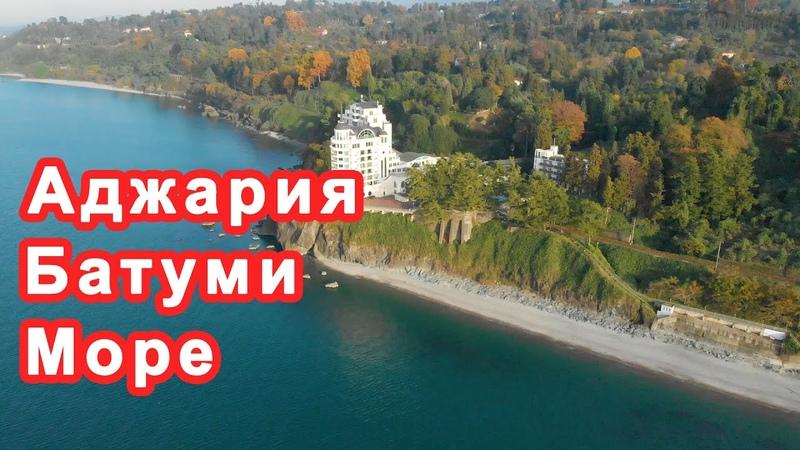 Батуми море Аджария Грузия 2020 2021