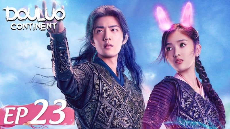 ENG SUB Douluo Continent 斗罗大陆 EP23 Starring Xiao Zhan Wu Xuanyi