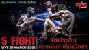 Турнир Muay Thai Fighter, 22.03.21, все бои