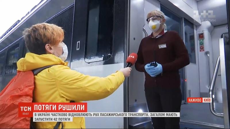 Прибирання щогодини і кожен на окремому сидінні які правила діють в українських потягах