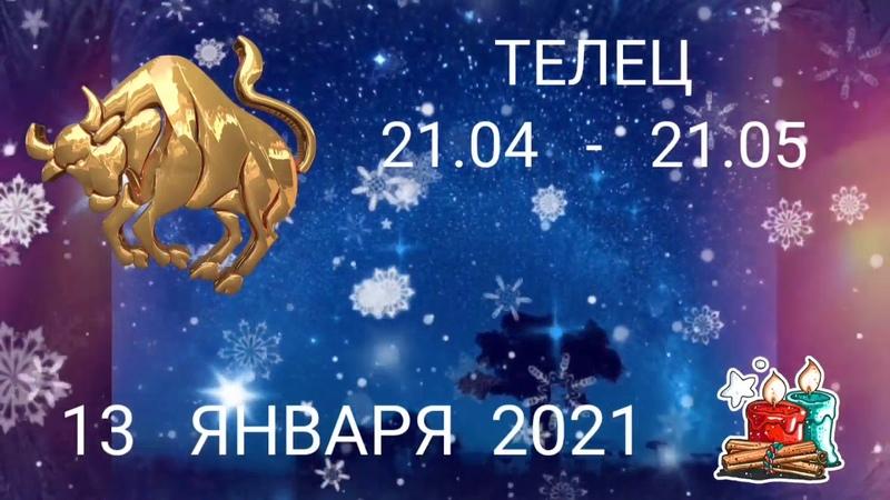 ГОРОСКОП ДЛЯ ВСЕХ ЗНАКОВ ЗОДИАКА НА 13 ЯНВАРЯ 2021 САМЫЙ ТОЧНЫЙ ГОРОСКОП