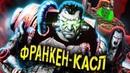 Франкен-Касл - Каратель \ Общество Чудищ \ Концепции \ Marvel Comics