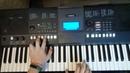 Ламбада на синтезаторе Ямаха