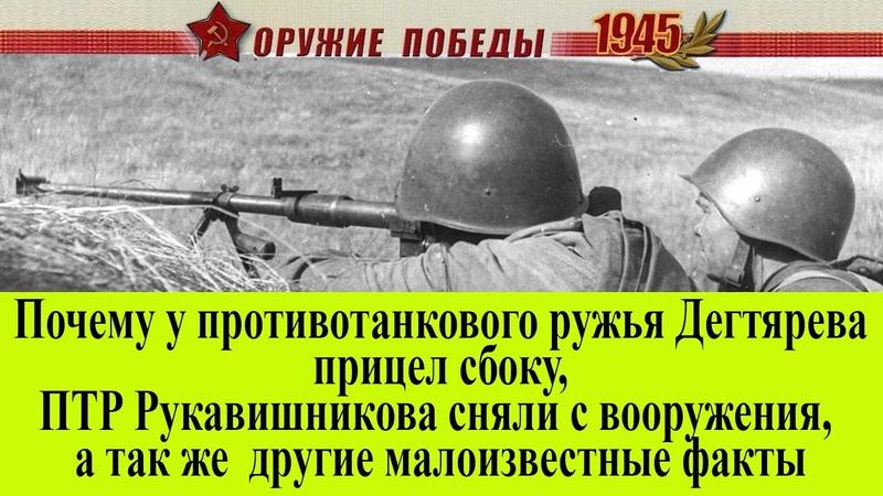 Почему перед войной Красная Армия осталась без противотанковых ружей. И другие малоизвестные факты