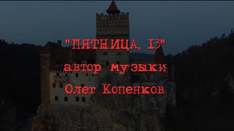 Копенков О Пятница 13