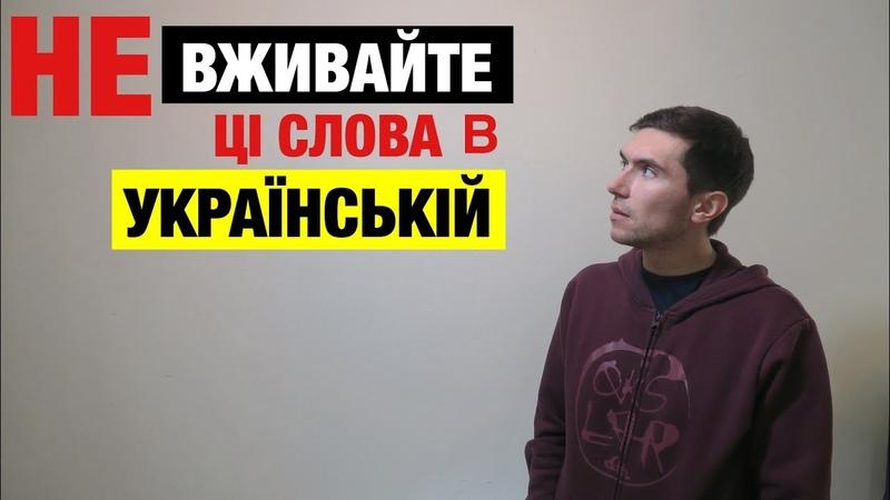 Українська мова без суржику ТОП 10 слів які слід забути