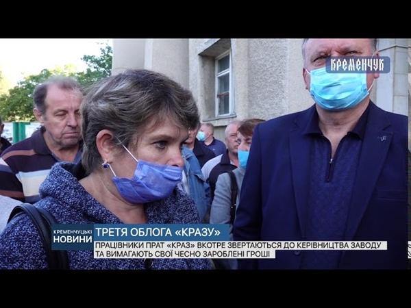 Працівники ПРАТ «КрАЗ» вкотре звертаються до керівництва заводу та вимагають свої зароблені гроші