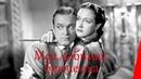 МОЯ ЛЮБИМАЯ БРЮНЕТКА 1947 криминальная комедия
