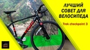 Обзор Гравийного Велосипеда TREK CHECKPOINT AL 3 Или Купить Как Купить Гравел Велон