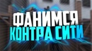 ФАНИМСЯ В КОНТРА СИТИ 1 на 1 с Рокетом заруба на егерях