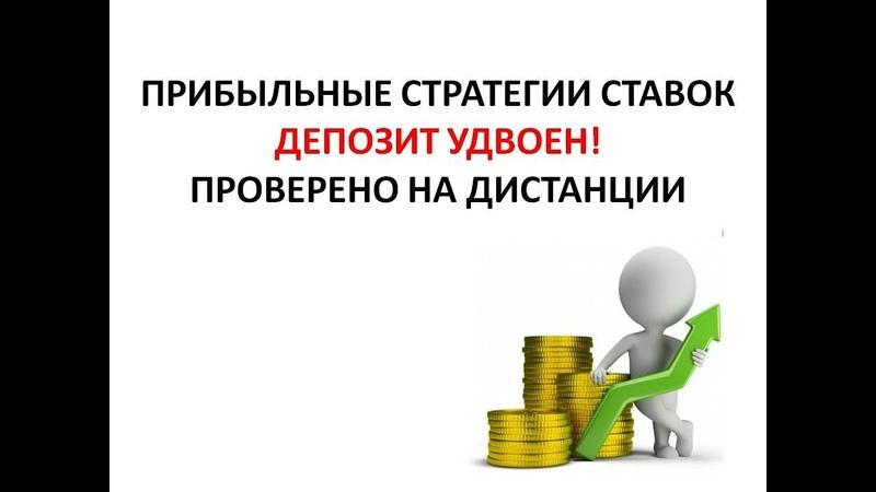 Размер депозита увеличен более чем в два раза Плюсы и минусы стратегии ставок на первый тайм
