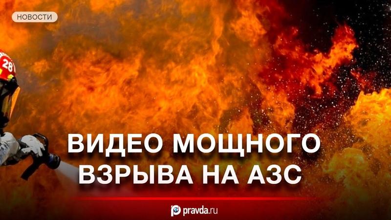 Шар огня Мощный подрыв АЗС в Душанбе попал на видео Пострадали 29 человек
