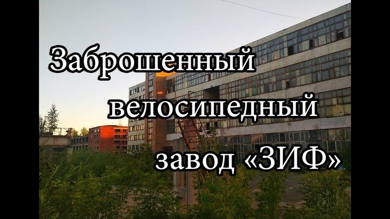 Заброшенный велосипедный завод «ЗИФ»