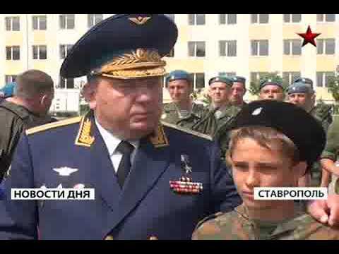 Владимир Шаманов вручил Георгиевское знамя 247 му гв казачьему ДШП 13 06 2013