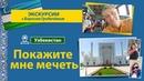 Покажите мне мечеть. Белая мечеть украшение Ташкента