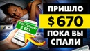 ПРИШЛО $670 ПОКА ВЫ СПАЛИ ★ Как заработать деньги в интернете без вложений на смартфоне