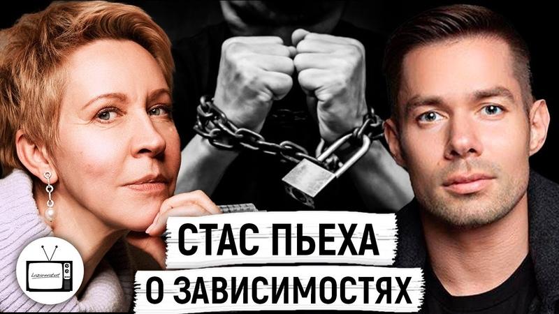 Реабилитация зависимых людей Стас Пьеха Таня Лазарева