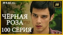 Чёрная роза 100 серия Русский субтитр