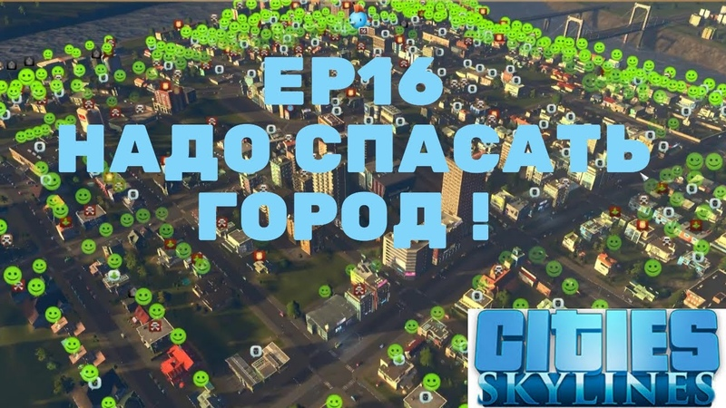 Надо спасать город мечты Cities Skylines Ep16