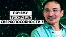 Экстрасенсорика Ясновидение Телекинез Вечный поиск силы Саламат Сарсекенов