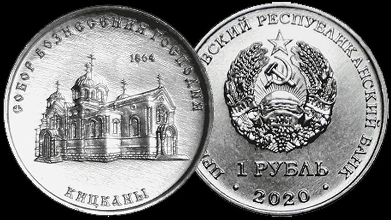 Монета ПМР 2020 года Собор Вознесения Господня с. Кицканы.