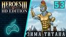Герои Меча и Магии 3 Возрождение Эрафии - Прохождение. Часть 53 Зима Титана